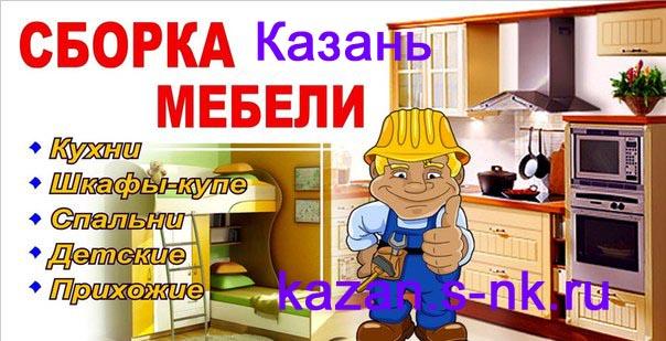 Сборка мебели Казань. Сборщик мебели Казань